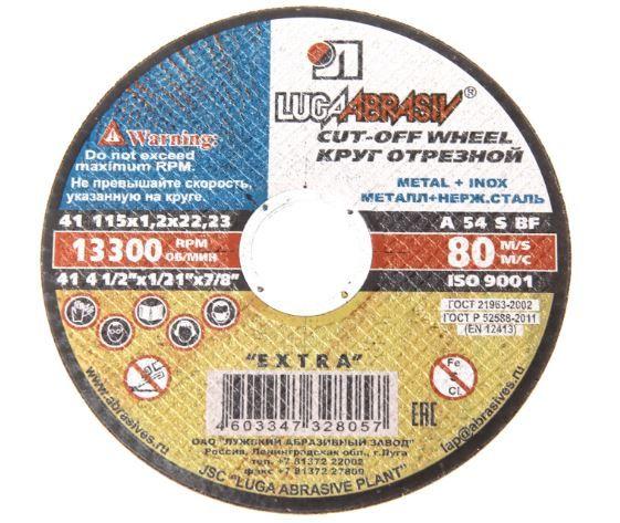 диск отрезной 115*1.2*22 (по металлу) Луга