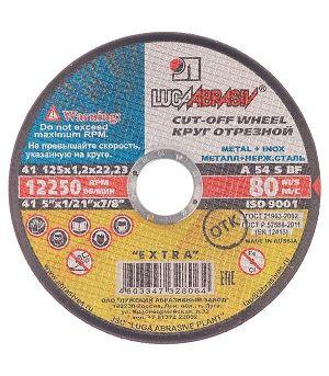 диск отрезной 125*1.2*22 (по металлу) Луга