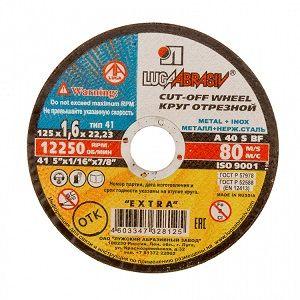 диск отрезной 125*1.6*22 (по металлу) Луга