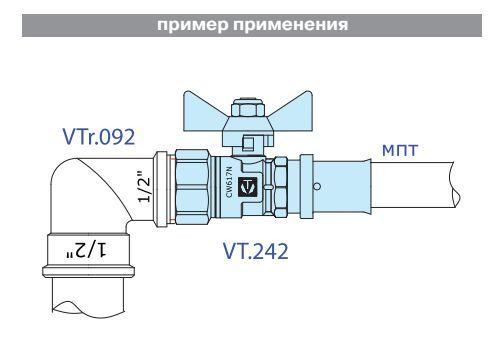 "VALTEC Мет. пласт. пресс  шар. кран 16-1/2"" ВР"