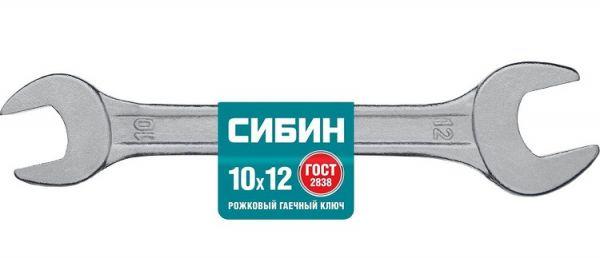 """ключ рожковый 10*12мм """"СИБИН"""""""