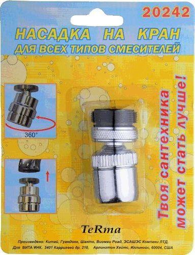 аэратор универсальный поворотный пластик, хром, блистер TERMA арт.20242